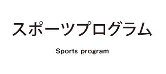 スポーツプログラム