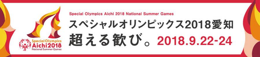 スペシャルオリンピックス2018愛知、2018年9月22日から24日まで開催