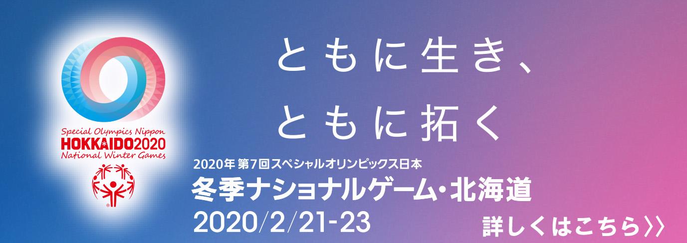 2020年 第7回スペシャルオリンピックス日本 冬季ナショナルゲーム・北海道