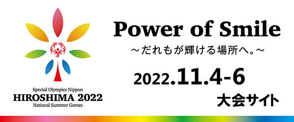 2022年 第8回スペシャルオリンピックス日本 夏季ナショナルゲーム・広島